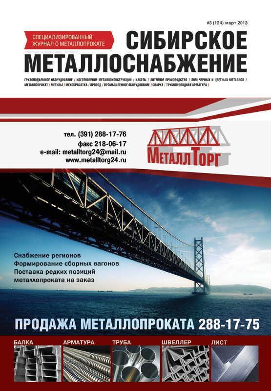 Компания ООО «МеталлТорг» продажа металлопроката в Красноярске